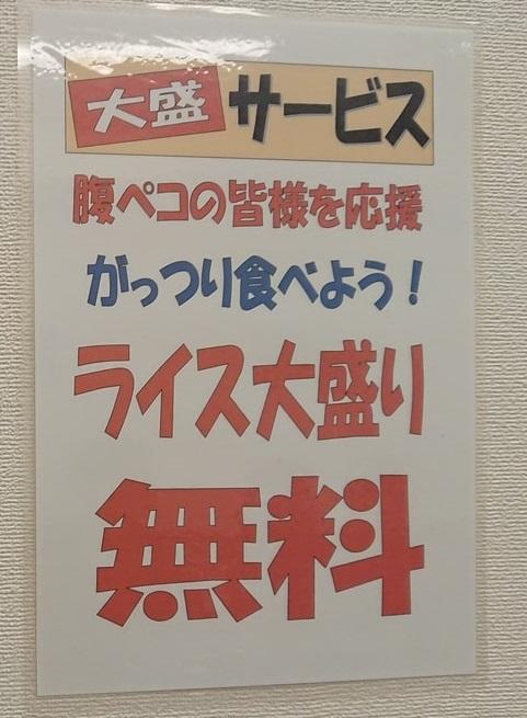 ランチハウスミトヤのライス大盛無料の案内ポスター