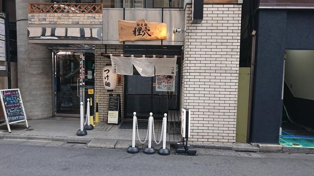 馳走麺 狸穴の入口