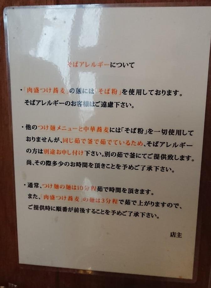 馳走麺 狸穴の蕎麦アレルギー注意の張り紙