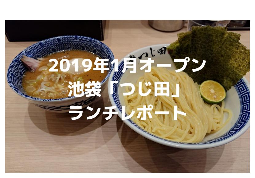 池袋「めん徳 二代目つじ田」のつけ麵