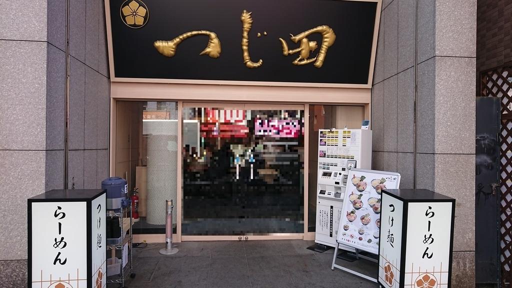 「めん徳 二代目つじ田 池袋西口店」の入口