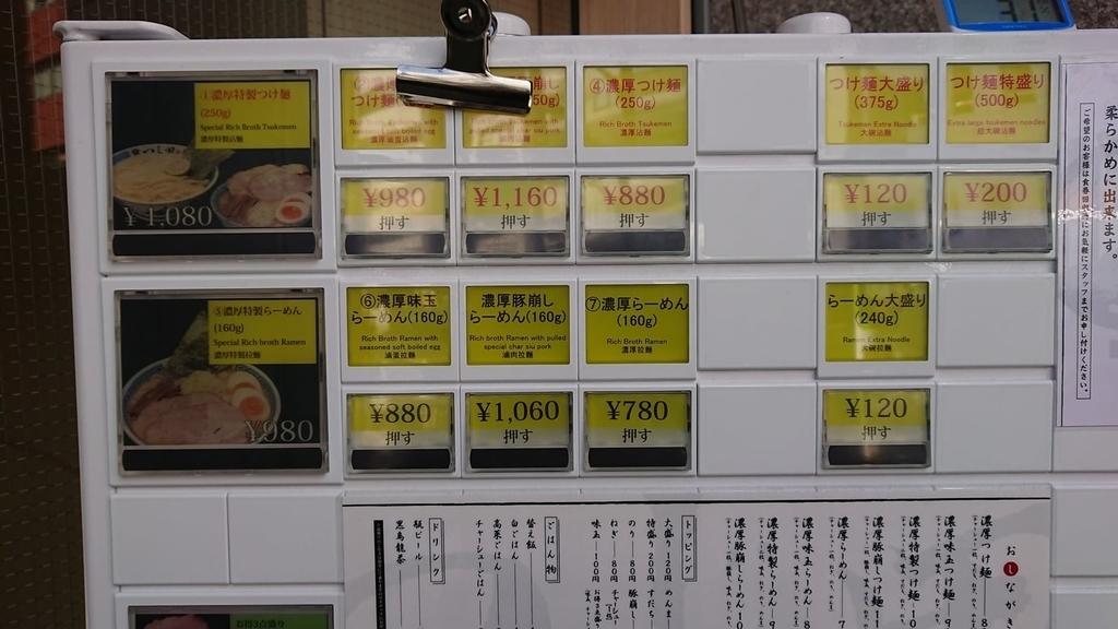 「めん徳 二代目つじ田 池袋西口店」の食券機