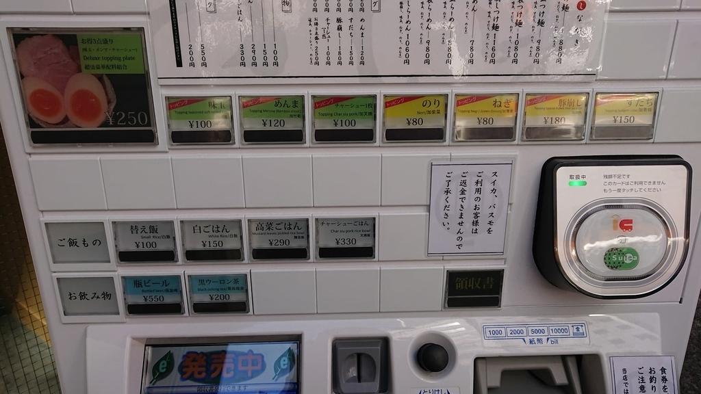 「めん徳 二代目つじ田 池袋西口店」の交通系ICキャッシュタッチ箇所