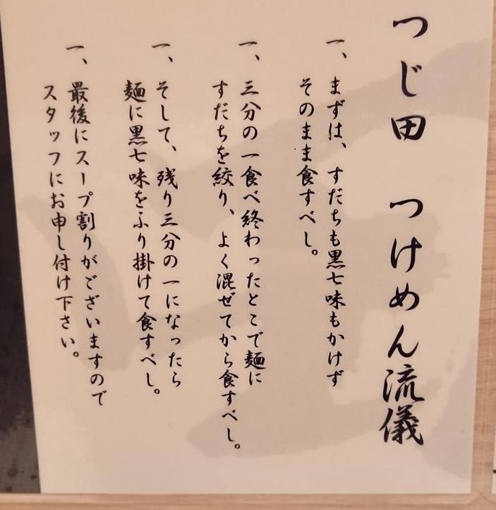 「めん徳 二代目つじ田 池袋西口店」の味変化案内