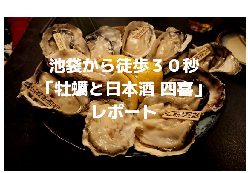 牡蠣と日本酒 四喜のおまかせ生牡蠣10個