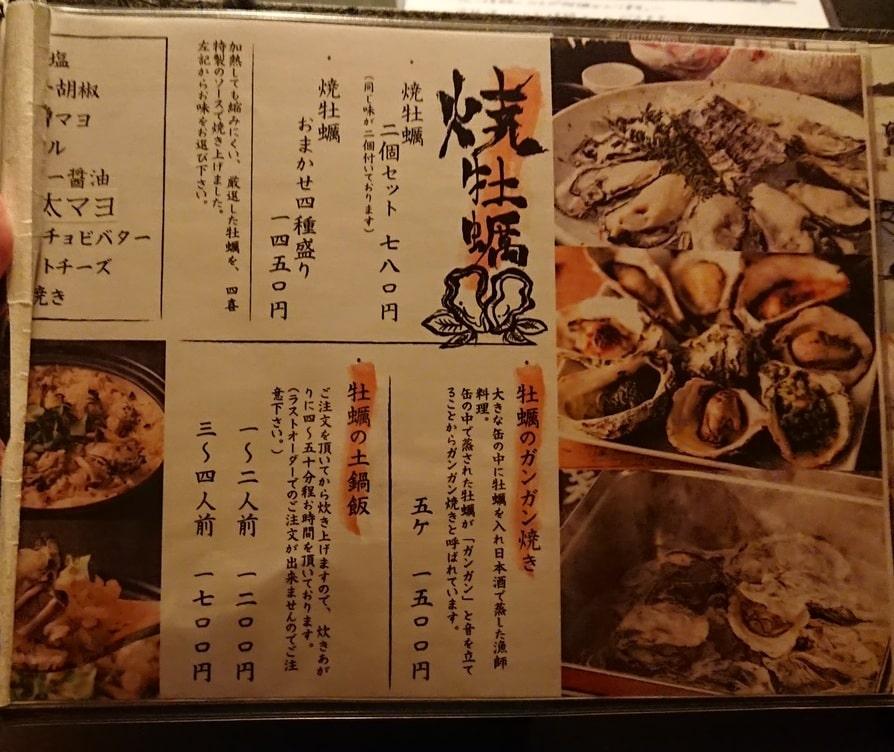 牡蠣と日本酒 四喜の焼き牡蠣メニュー