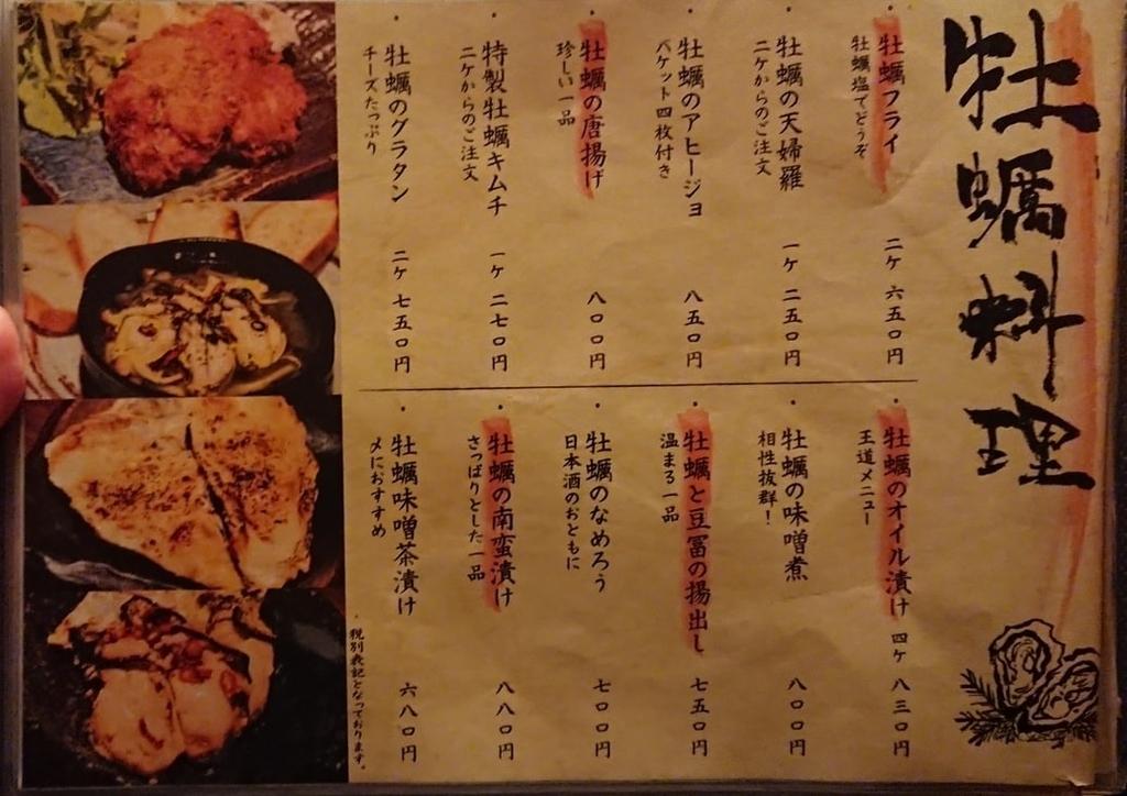 牡蠣と日本酒 四喜のフライなどの一品メニュー