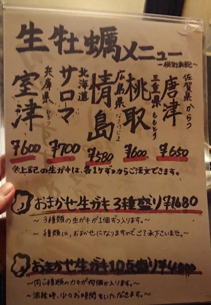 牡蠣と日本酒 四喜の生牡蠣メニュー