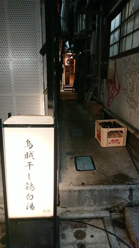 新橋「纏」の入口