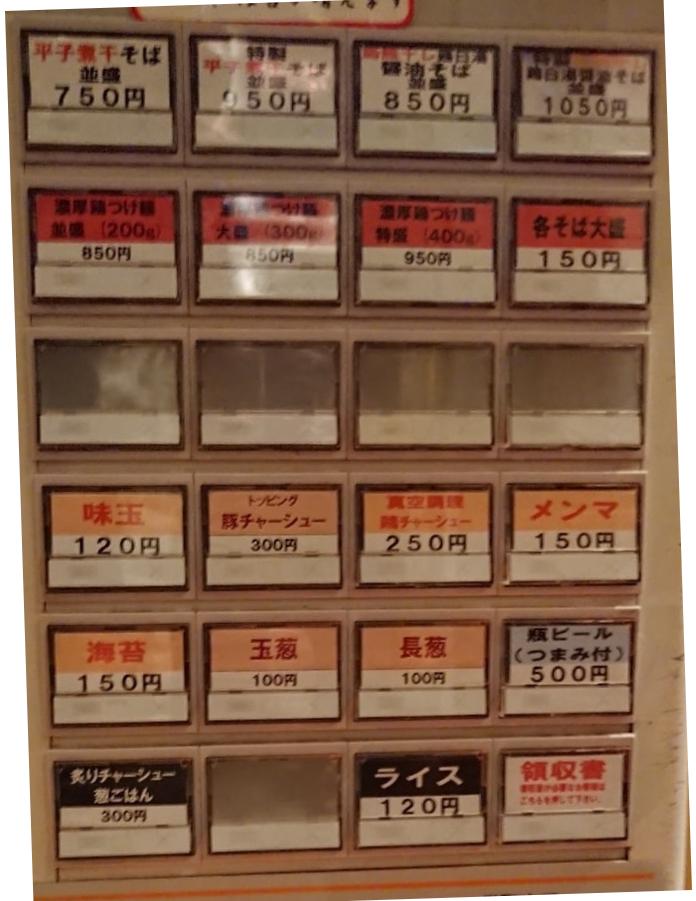 新橋「纏」の食券機