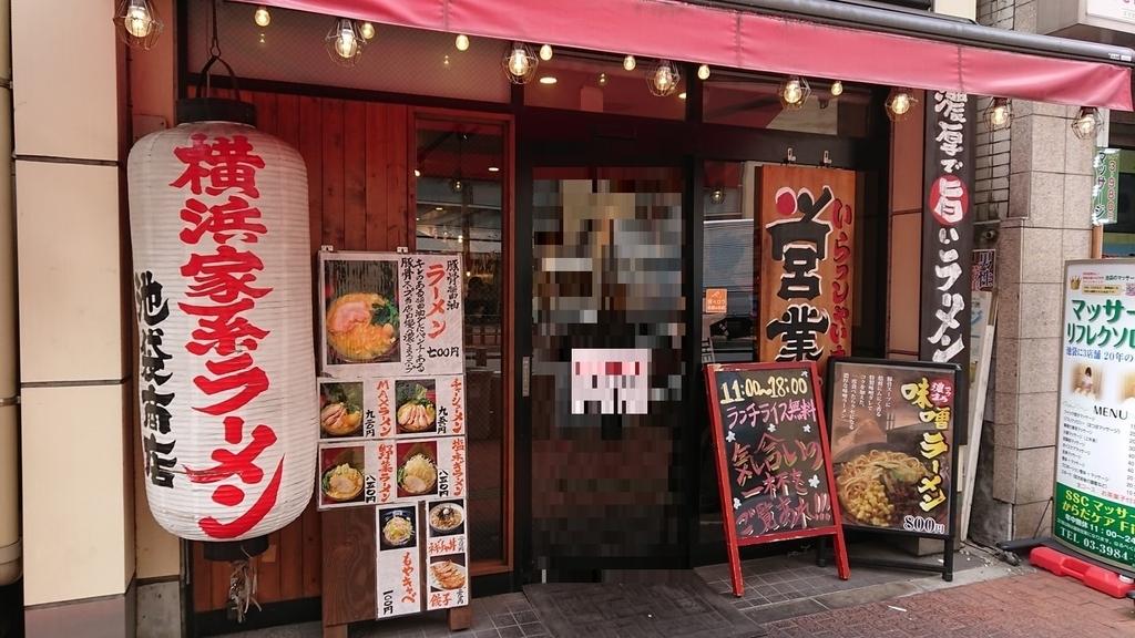 池袋商店2号店の入口