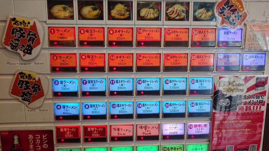 池袋商店2号店の食券機