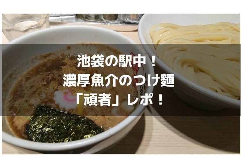 f:id:kuro2270:20190326215029j:plain