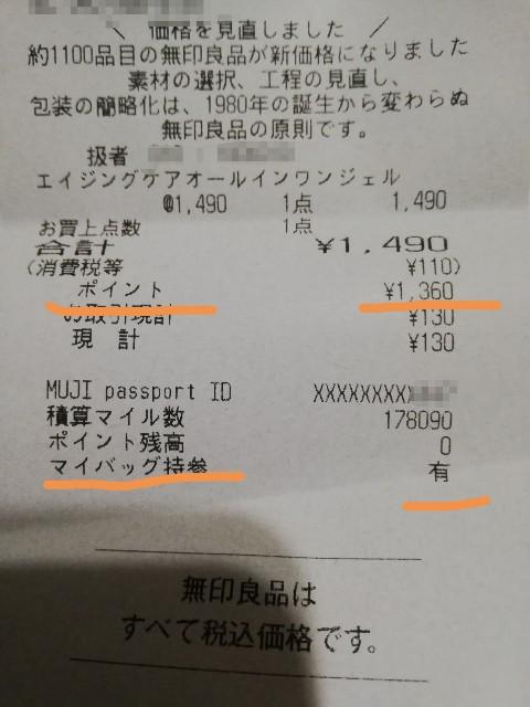 f:id:kuro3919:20190831223327j:plain