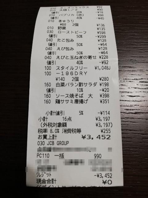 f:id:kuro3919:20190908155910j:plain