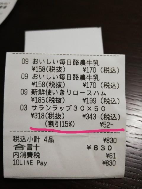 f:id:kuro3919:20190908165010j:plain