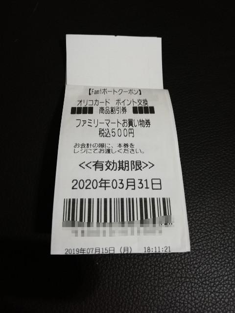 f:id:kuro3919:20190926205510j:plain