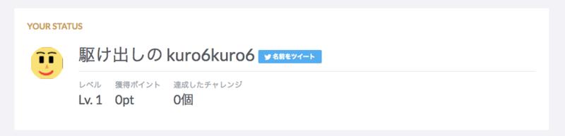 f:id:kuro6kuro6:20170401150000p:plain