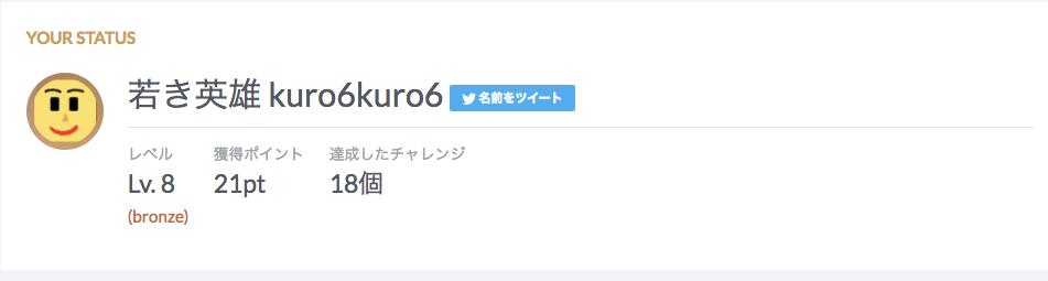 f:id:kuro6kuro6:20170501235420p:plain