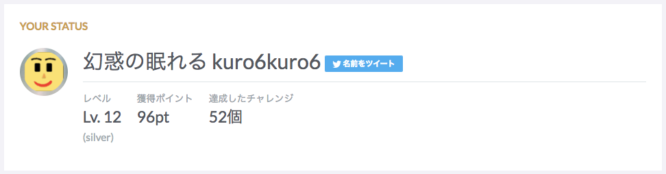 f:id:kuro6kuro6:20170502000104p:plain
