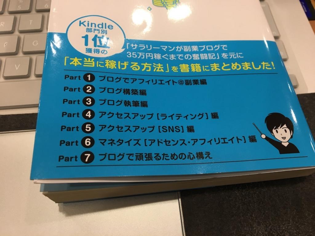 f:id:kuro6kuro6:20170509001853j:plain