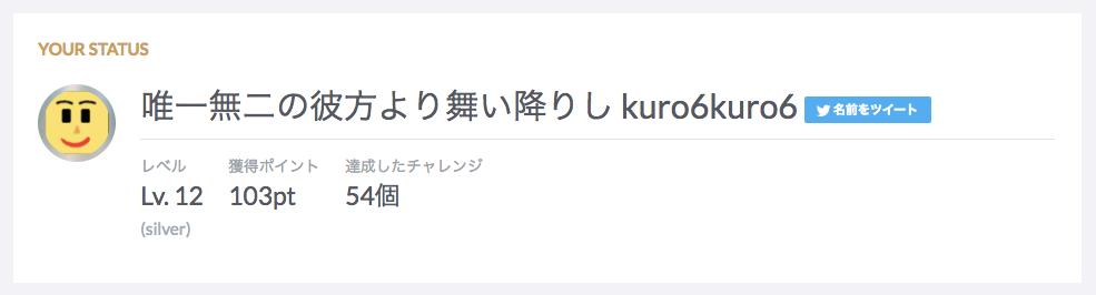 f:id:kuro6kuro6:20170531144005p:plain