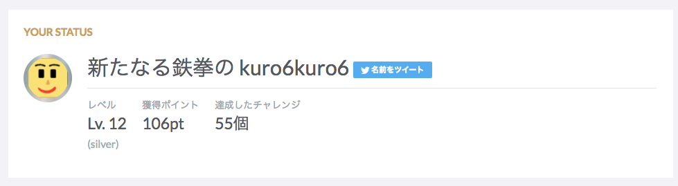f:id:kuro6kuro6:20170630061351p:plain
