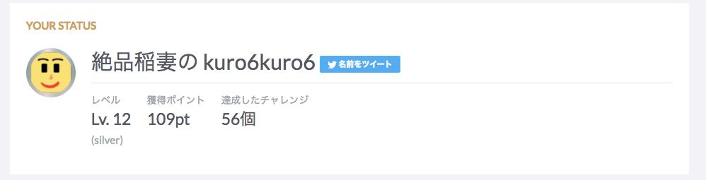 f:id:kuro6kuro6:20170731100815p:plain