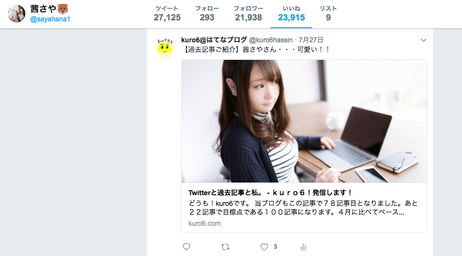 f:id:kuro6kuro6:20170731102143p:plain