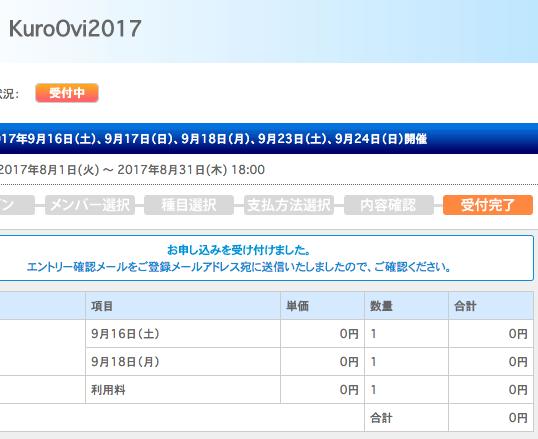 f:id:kuro6kuro6:20170828114722p:plain