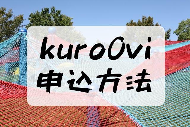 f:id:kuro6kuro6:20170828141532j:plain