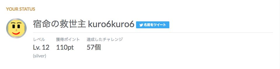 f:id:kuro6kuro6:20171001073537p:plain