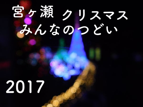 f:id:kuro6kuro6:20171205033606j:plain