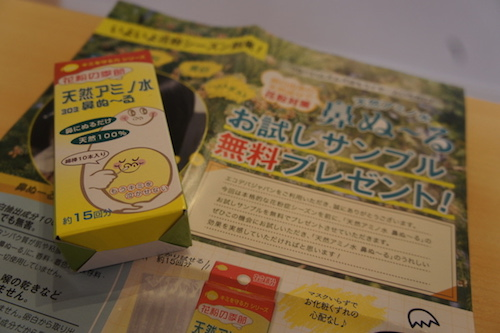 天然アミノ水鼻ぬ〜る 天然アミノ水鼻ぬーる 試供品 無料サンプル