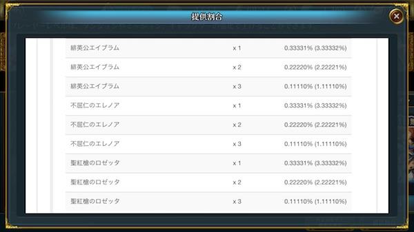 LEGENDARY(☆4) 提供割合:1.99982%