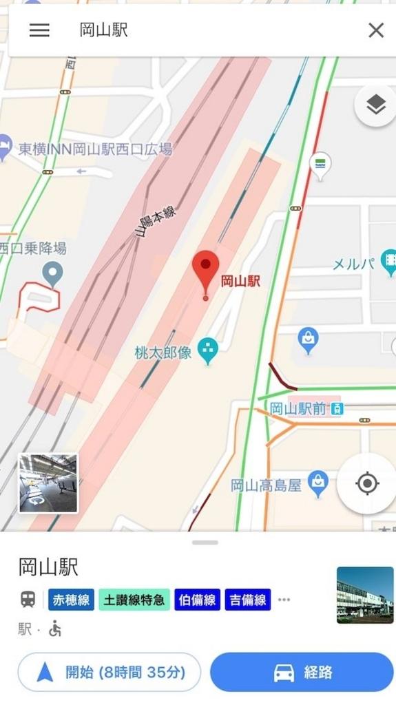 マリオカート Googleマップ ナビ コラボ 岡山駅