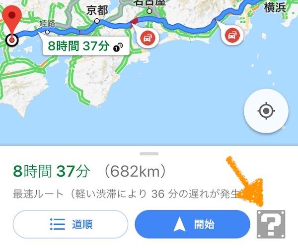 マリオカート Googleマップ ナビ コラボ