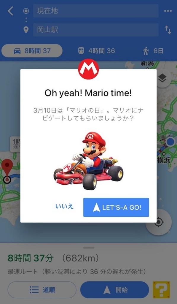 マリオカート Googleマップ ナビ コラボ マリオの日