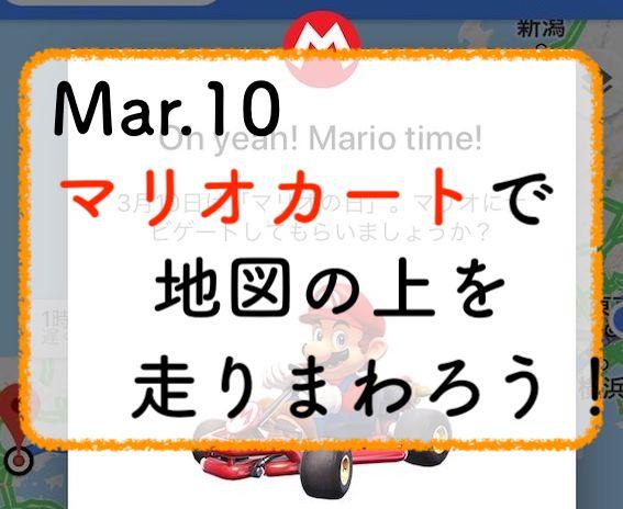 マリオの日 マリオカート Googleマップ ナビ コラボ