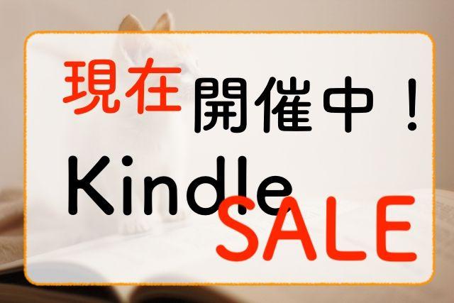 Kindle キンドル セール SALE 開催中 まとめ