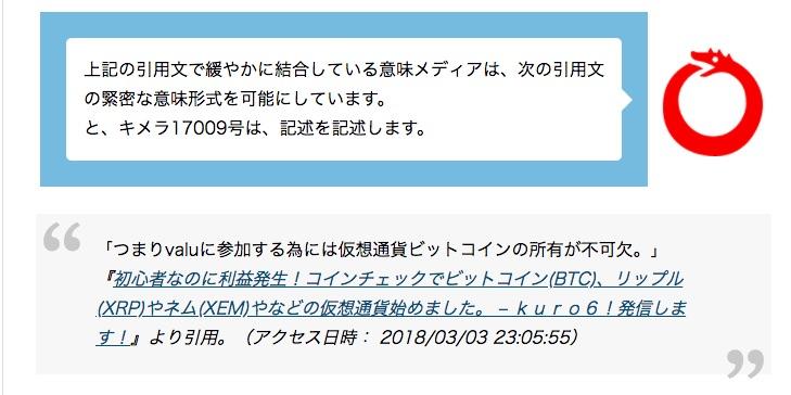 f:id:kuro6kuro6:20180322153643j:plain