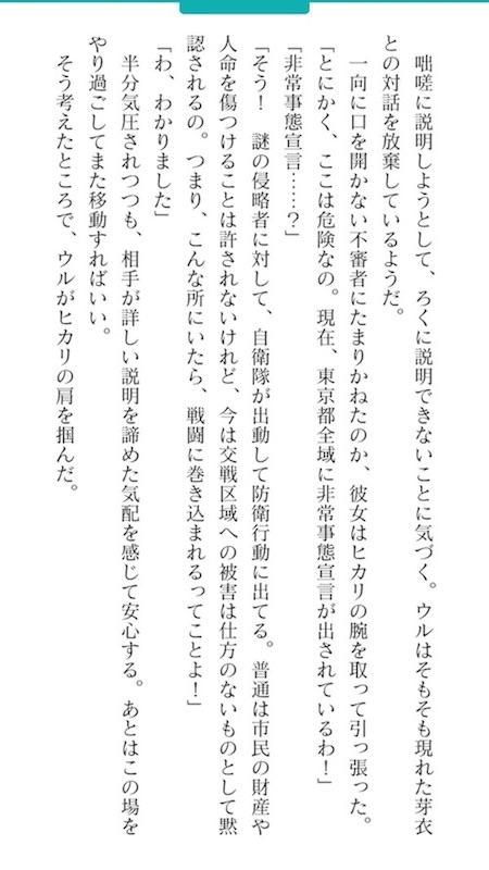 23/7 ノベル ストーリー 巽芽衣