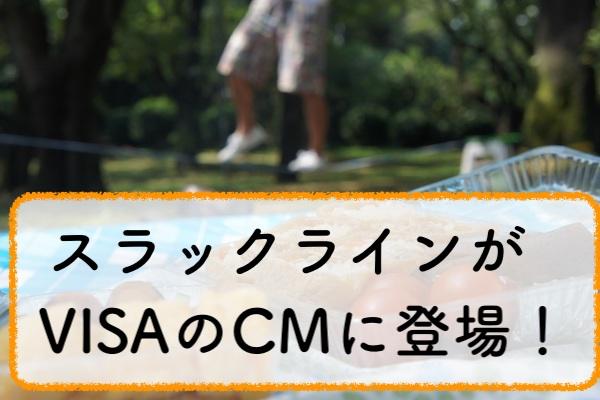 スラックライン VISA CM 松本礼 レイ rei ロープ