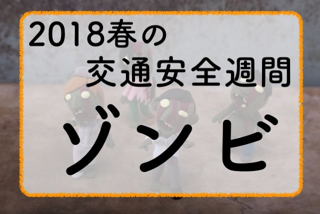 f:id:kuro6kuro6:20180407134456j:plain
