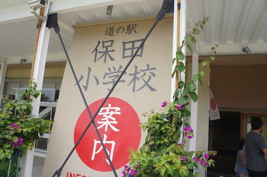 保田小学校 宿泊施設 道の駅
