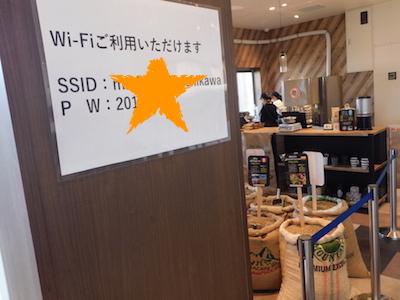 道の駅いちかわ 市川 いちcafé Wi-Fi