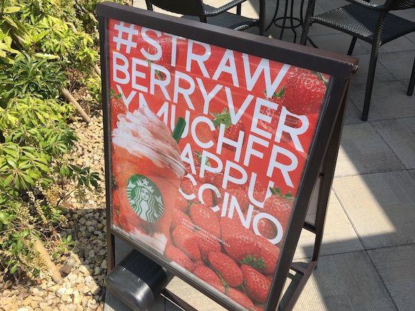 #ストロベリーベリーマッチフラペチーノ® #STRAWBERRYVERYMUCHFRAPPUCCINO® スタバ スターバックス starbucks 苺 いちご イチゴ ストロベリー strawberry