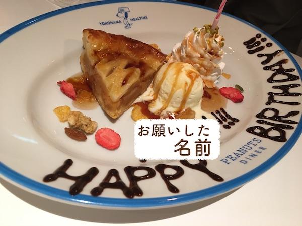 スヌーピー ピーナッツダイナー PEANUTS DINER 誕生日 サプライズ brithday バースディ みなとみらい アップルパイ