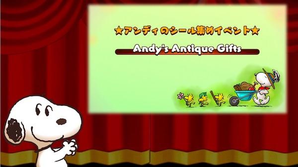アンディのシール集め イベント スヌーピーライフ