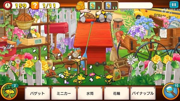 スヌーピーの小屋 イベント レベル3
